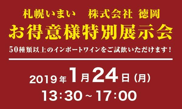 札幌いまい 株式会社 徳岡/お得意様特別展示会 イベント画像1