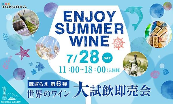 第6回 TOKUOKA みなと神戸ワインセラー 蔵ざらえセール イベント画像1