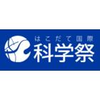 サイエンス・サポート函館 イベント販売主画像
