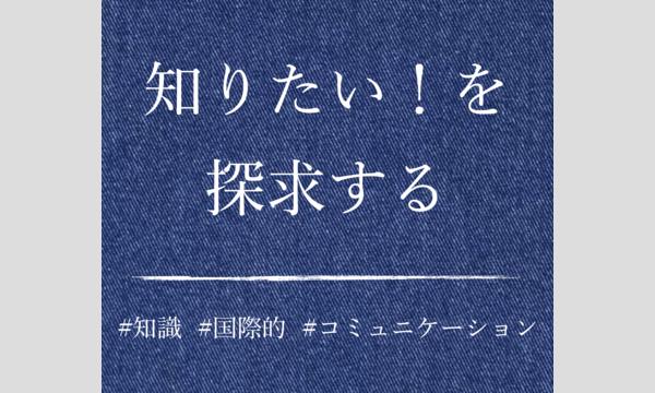 【学術研究×国際交流】世界の劇場に学ぶ ~なぜ歌舞伎は外国人に人気なのか?~ イベント画像1
