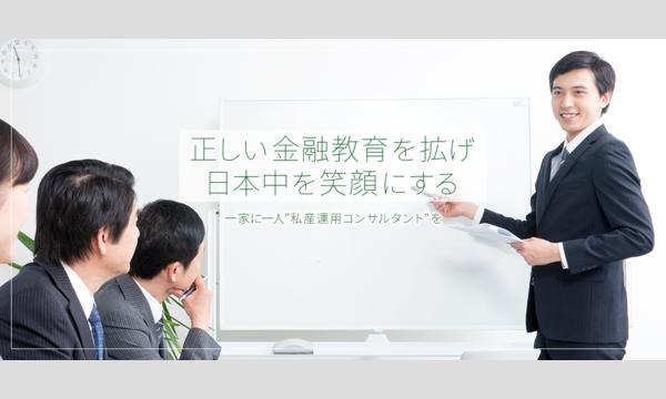 【2021年10月3日】日本私産運用プランナー試験 イベント画像1