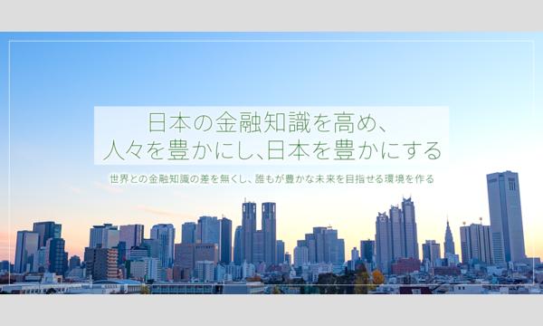 8月11日(火)『 初心者からの私産運用セミナー 』by 日本私産運用協会主催 イベント画像1