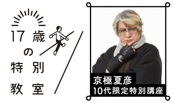 京極夏彦 10代限定特別講座   「たたかわないために〜語彙と思考」 イベント画像1