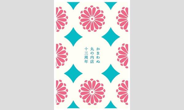 かまわぬ丸の内店 13周年イベント ご来店整理券 イベント画像1