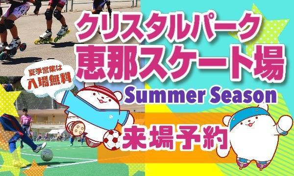 【7月30日分】岐阜県クリスタルパーク恵那スケート場来場予約