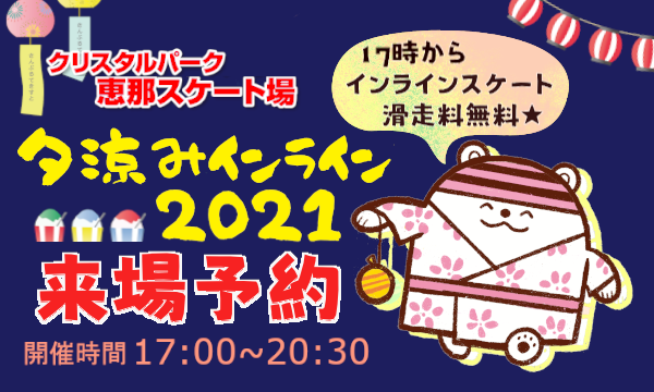 【8月13日分】恵那スケート場来場予約【夕涼みインライン2021】 イベント画像1
