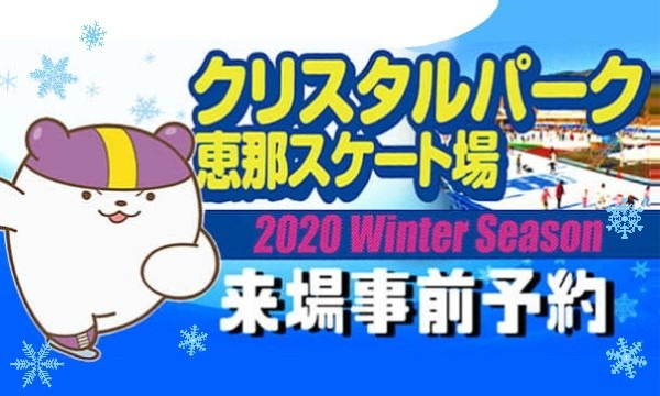 【12月29日分】岐阜県クリスタルパーク恵那スケート場来場予約 イベント画像1