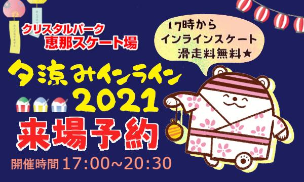 【8月6日分】恵那スケート場来場予約【夕涼みインライン2021】 イベント画像1