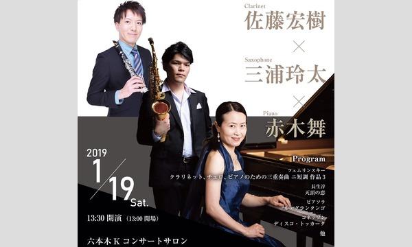 【New Year Concert 2019】〜クラリネット&サクソフォン&ピアノによるトリオコンサート〜 イベント画像1