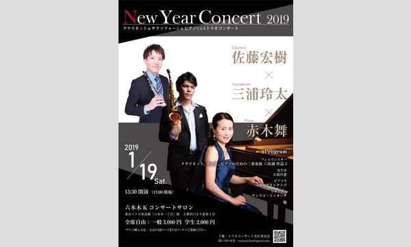 【New Year Concert 2019】〜クラリネット&サクソフォン&ピアノによるトリオコンサート〜 イベント画像3