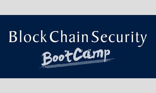 Blockchain Security BootCamp(ブロックチェーン・セキュリティ・ブートキャンプ) イベント画像1