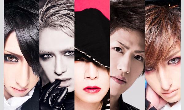 HIKARU.の今夜はほっとけNIGHT ‼︎ in東京イベント