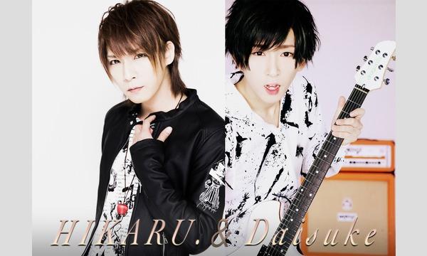 2017.08.20 HIKARU.&Daisuke アコースティックライブ in東京イベント