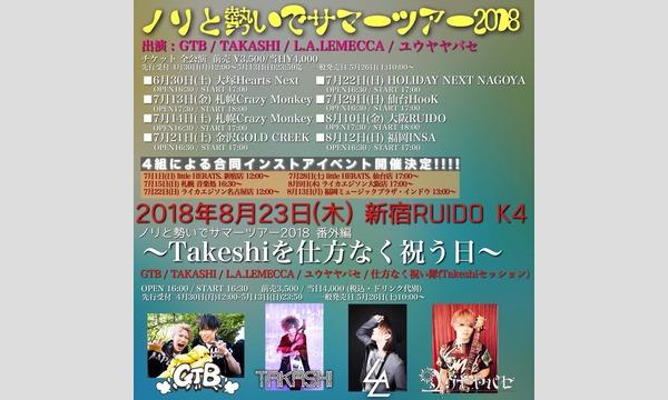 【一般】ノリと勢いでサマーツアー2018 福岡INSA イベント画像1