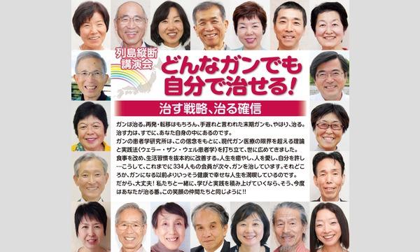 ガンの患者学研究所 川竹文夫オンライン講演会 イベント画像1
