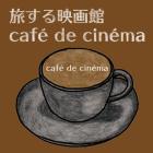 旅する映画館 café de cinémaのイベント