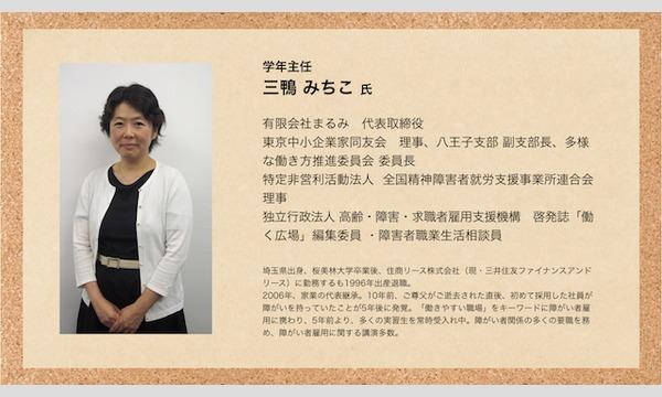 シリーズ講義:「力を合わせる企業と社労士」 in東京イベント