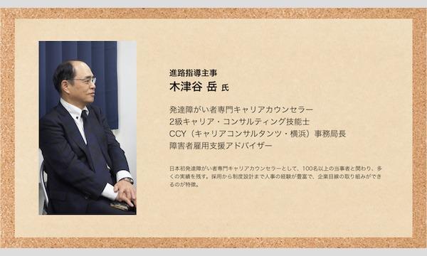 シリーズ講義:「発達障がい者と共に働く」 in東京イベント