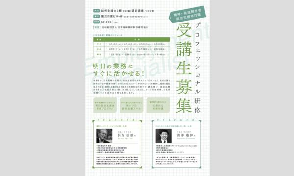 【第6期】精神・発達障害者就労支援専門職養成「プロフェッショナル研修」 イベント画像1