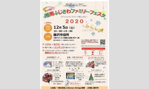 【12/5開催】第19回湘南ふじさわファミリーフェスタ2020in藤沢市役所 イベント画像1