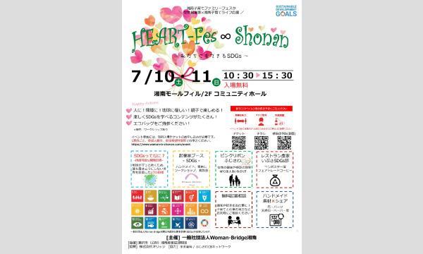 【7/10・11開催】HEART-Fes ∞ Shonan ~私たちにもできるSDGs~ イベント画像1