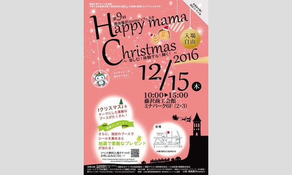 第9回 湘南子育てライフを応援!湘南藤沢mama'sクリスマスフェスタ イベント画像1