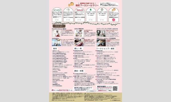 第9回 湘南子育てライフを応援!湘南藤沢mama'sクリスマスフェスタ イベント画像2