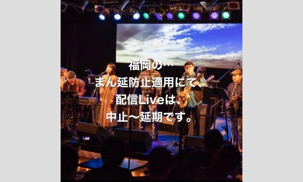 """"""" 山下達郎な夜  Vol.18 """" 家で、ビールで、配信Live!! イベント画像1"""