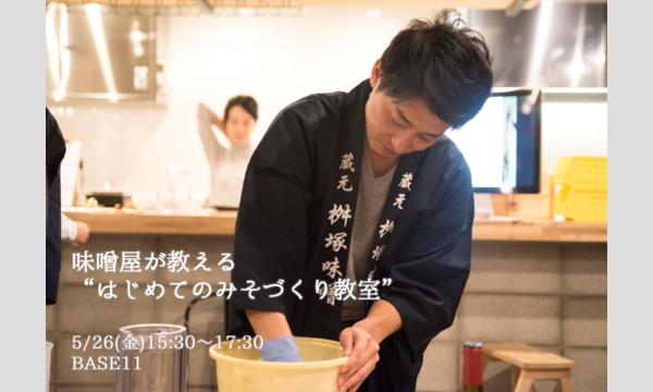 """【BASE11】味噌屋が教える""""はじめてのみそづくり教室"""""""