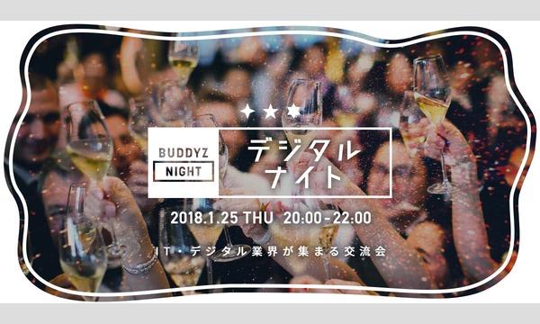【BUDDYZ交流会】デジタルナイトin渋谷 イベント画像1