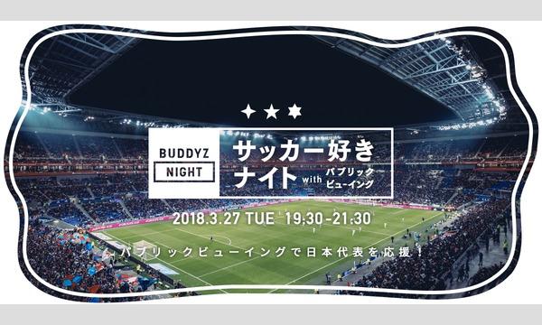 【BUDDYZ交流会】サッカー好きナイト in東京イベント