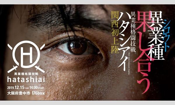 遂にHATASHIAIが関西初上陸!堀江貴文オンラインサロン発の素人格闘技大会(大阪開催選手用) イベント画像1