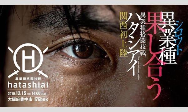 遂にHATASHIAIが関西初上陸!堀江貴文オンラインサロン発の素人格闘技大会 イベント画像1