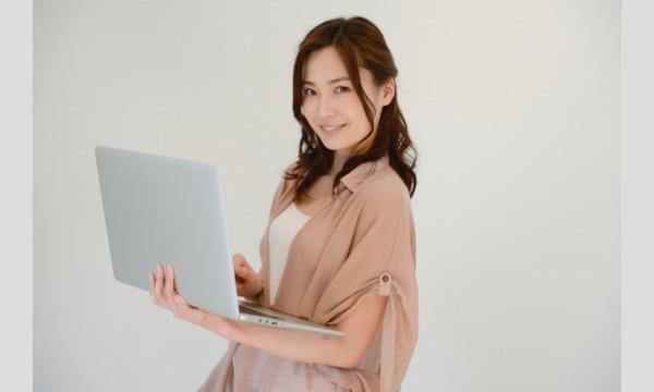アフィリエイトセミナー!オンライン勉強会で教えます。初心者が月10万円稼ぐやり方とは?