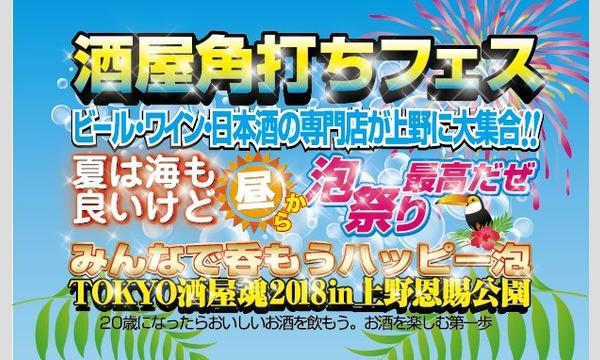 酒屋角打ちフェスワイン・日本酒の専門店が上野に大集合!!夏は海も良いけど昼から泡祭り最高だぜ!!みんなで呑もうハッピー泡 イベント画像1