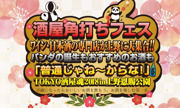 酒屋角打ちフェスワイン・日本酒の専門店が上野に大集合!!パンダの誕生もおすすめのお酒も「普通じゃね~からな!」 イベント画像1