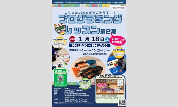 黒田かがく教室 プログラミングレッスン第2期 04 イベント画像1