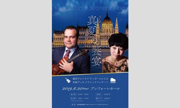 【夜公演】森京子とソモラ ティボールによる名曲デュオコンサート ~真夏の饗宴~ イベント画像3