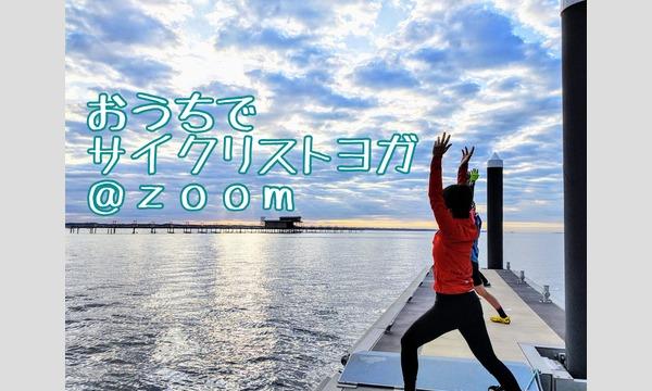 おうちでサイクリストヨガzoomテスト0206 イベント画像1