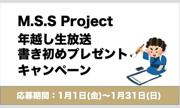 M.S.S Project 年越し生放送書き初めプレゼントキャンペーン イベント画像1