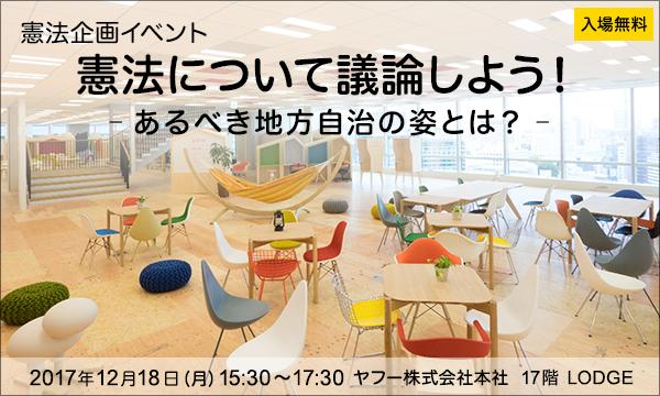 憲法企画イベント 憲法について議論しよう!あるべき地方自治の姿とは? in東京イベント