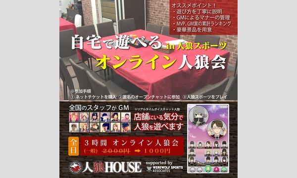 自宅で遊べるオンライン人狼会【人狼ハウス】 イベント画像1
