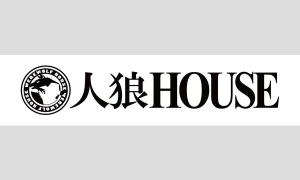 自宅で遊べるオンライン人狼会【人狼ハウス】 イベント画像3