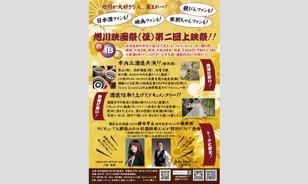 『地酒愛は地元愛!~旭川映画祭 第二回上映祭~』 イベント画像1