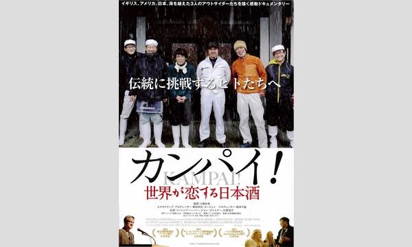『地酒愛は地元愛!~旭川映画祭 第二回上映祭~』 イベント画像2