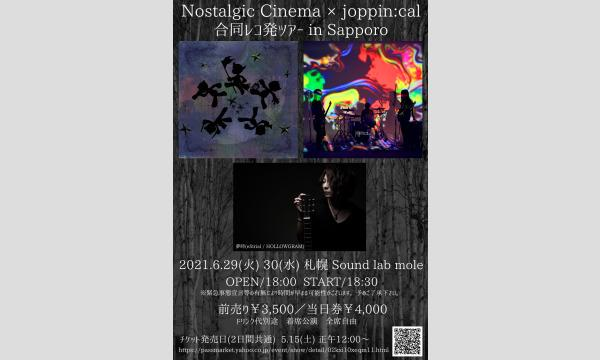 Nostalgic Cinema × joppin:cal 合同レコ発ツアー in Sapporo イベント画像1