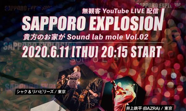 SAPPORO EXPLOSION イベント画像1