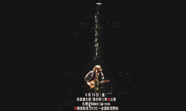 田高健太郎 弾き殴り単独公演「もう少しの辛抱です。」 イベント画像1