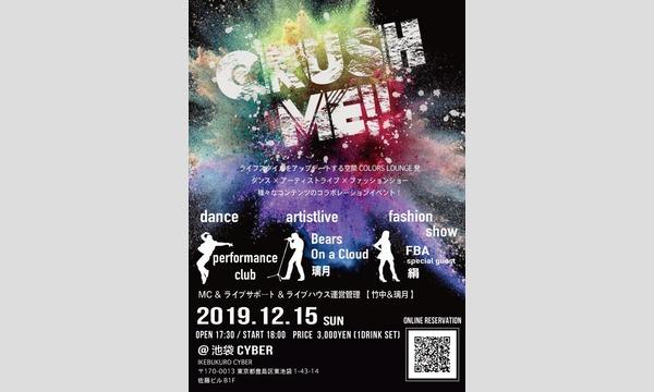 CRUSH ME!! ダンス&ライブ&ファッションのコラボレーションショー! イベント画像1