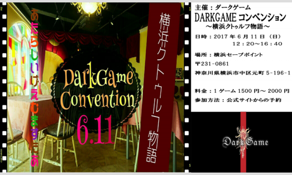 DARKGAMEコンベンション in神奈川イベント